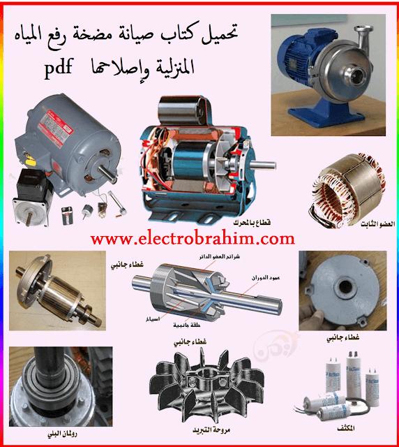 أجزاء ومكونات موتور المياه
